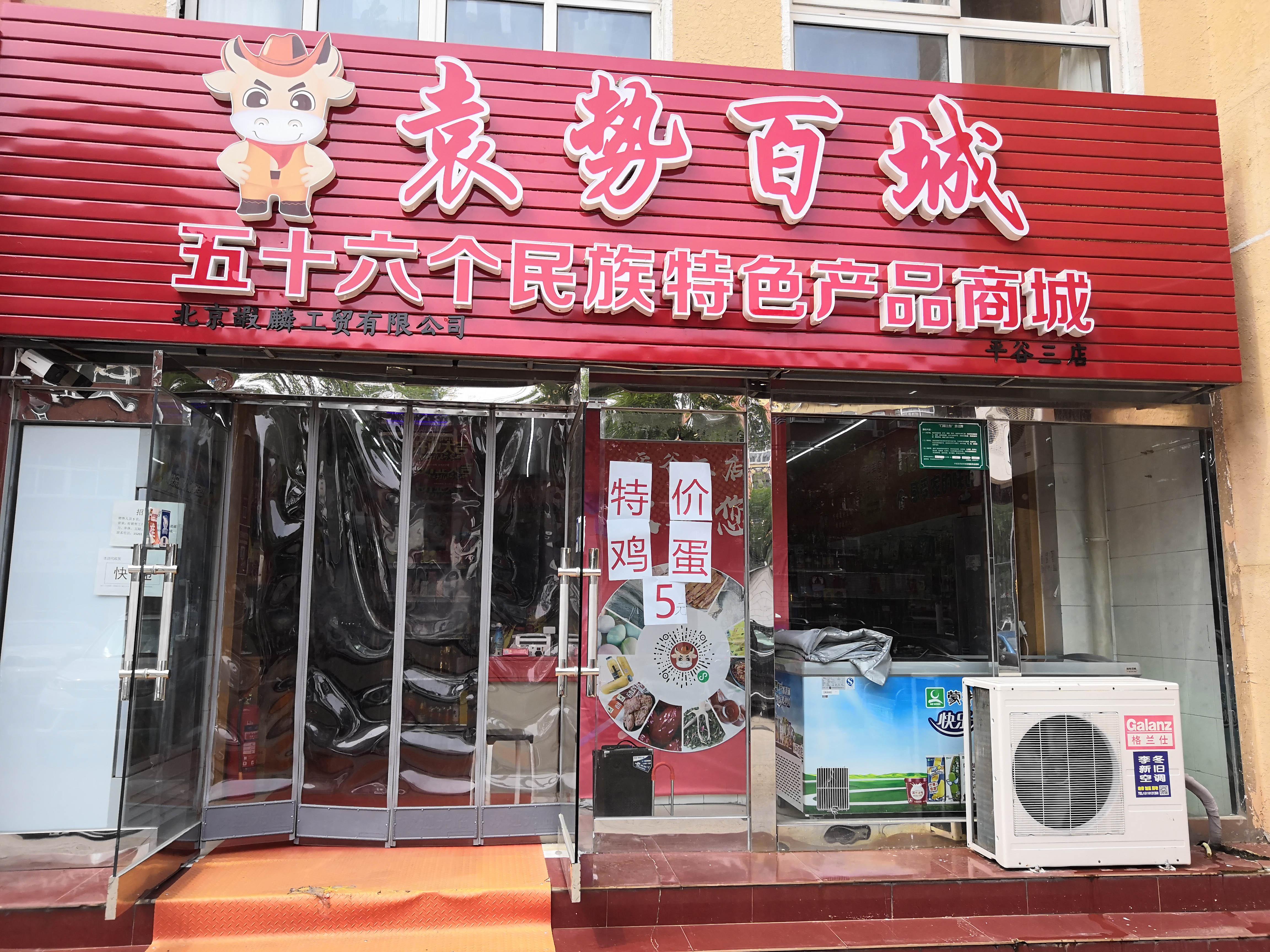 袁势百城三分店(步行街店)