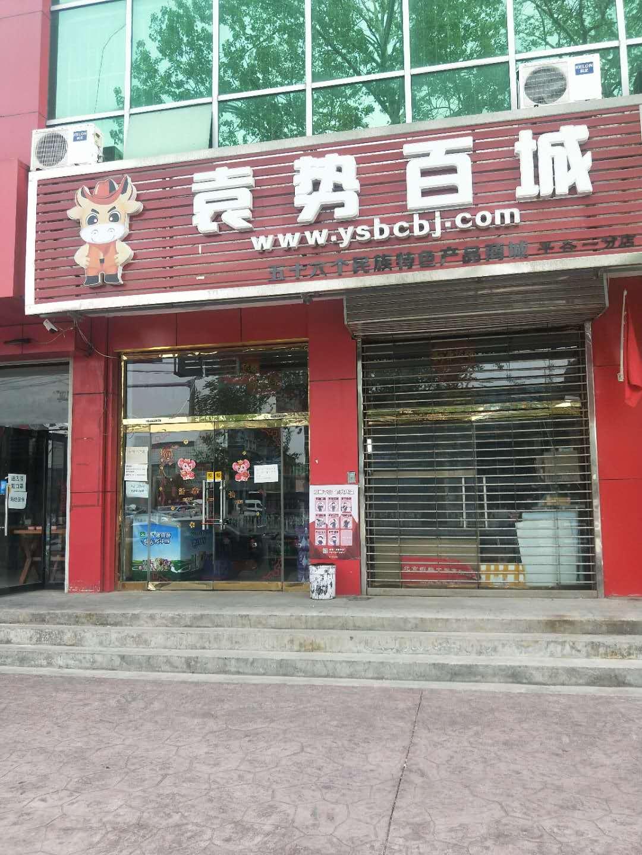 袁势百城一分店(小渔阳店)